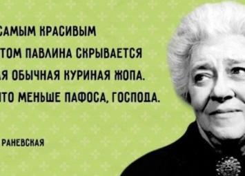 Мудрые высказывания с глубоким смыслом-Фаина Раневская