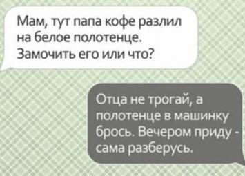 СМЕШНЫЕ ПРИКОЛЬНЫЕ СООБЩЕНИЯ ОТ РОДИТЕЛЕЙ-20 СМС