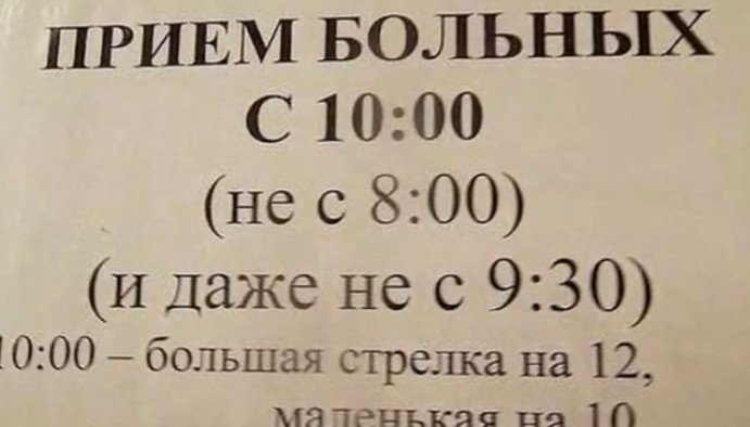 СМЕШНЫЕ ЗАПИСИ,МИМО КОТОРЫХ НЕ ПРОЙТИ БЕЗ ВНИМАНИЯ-20 ОБЪЯВЛЕНИЙ🤣🤣🤣