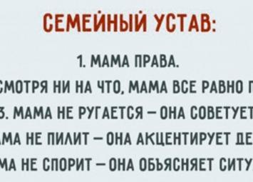 Несколько уроков от матери, что заставят вас смеяться