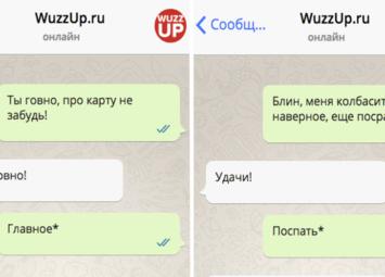 Смешные СМС-переписки с автозаменой текста!