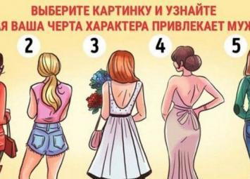 Пройдите тест и узнайте, что в вашем характере привлекает мужчин