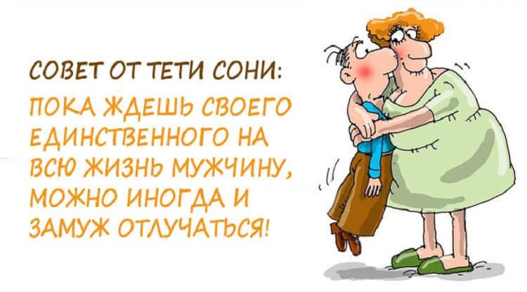 20 тонких одесских шуток о прелестях семейной жизни